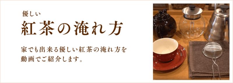 優しい紅茶の淹れ方